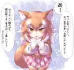 1girl ? animal_ears bangs brown_eyes brown_hair commentary_request empty_eyes eyebrows_visible_through_hair fur_collar gloves hands_up japanese_wolf_(kemono_friends) kemono_friends leaning_forward loli long_hair long_sleeves looking_at_viewer mikan_toshi miniskirt multicolored_hair parted_lips plaid plaid_neckwear plaid_skirt skirt solo sweater tail thigh-highs translation_request two-tone_hair white_hair wolf_ears wolf_girl wolf_tail zettai_ryouiki