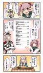 2girls badge blonde_hair capelet celtic_knot commentary_request crossed_arms graf_zeppelin_(kancolle) green_sailor_collar grey_eyes grin hair_between_eyes hair_bobbles hair_ornament hanten_(clothes) hat heart heart_in_mouth highres ido_(teketeke) iron_cross kantai_collection kotatsu military military_hat military_uniform multiple_girls peaked_cap pink_eyes pink_hair puffy_short_sleeves puffy_sleeves sailor_collar sazanami_(kancolle) school_uniform serafuku short_hair short_sleeves sidelocks smile table table_of_contents translation_request twintails uniform upper_body v_over_eye
