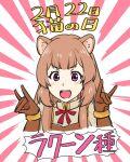 1girl animal_ears brown_hair gloves highres long_hair looking_at_viewer open_mouth raccoon_ears raccoon_girl raphtalia smile solo tate_no_yuusha_no_nariagari ueyama_michirou