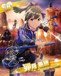 blue_eyes character_name dress green_hair idolmaster idolmaster_side-m short_hair smile sword uzuki_makio