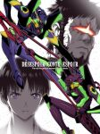 2boys battle beard eva_01 eva_13 evangelion:_3.0+1.0_thrice_upon_a_time facial_hair father_and_son french_text glowing glowing_eyes ikari_gendou ikari_shinji lance lance_of_longinus mecha multiple_boys neon_genesis_evangelion onomeshin polearm rebuild_of_evangelion serious short_hair spoilers violet_eyes weapon