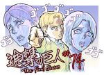 1girl 2boys araki_hirohiko_(style) blonde_hair dina_fritz father_and_son gold_floss grisha_yeager highres jojo_no_kimyou_na_bouken jojo_pose lips menacing_(jojo) mother_and_son multiple_boys parody pointing pointing_at_viewer pose shingeki_no_kyojin style_parody surprised zeke_yeager