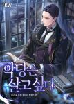 1boy black_gloves black_neckwear blue_eyes book book_stack bookshelf chair cover cover_page fantasy gloves holding holding_book indoors korean_text long_sleeves male_focus necktie night novel_cover official_art open_book short_hair sila_(carpen) sitting solo uniform watermark window