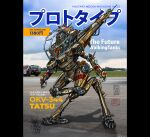 1boy cable cover dated english_text fake_magazine_cover ferkad ground_vehicle helmet highres magazine_cover mecha motor_vehicle open_hands original photo_background pilot_suit science_fiction solo standing truck