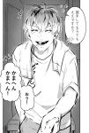 1boy candy chupa_chups closed_eyes doorway facing_viewer food food_in_mouth greyscale handshake highres hypnosis_mic lollipop male_focus monochrome nurude_sasara open_mouth pov shirt smile speech_bubble take_bayashi_3d towel towel_around_neck twitter_username