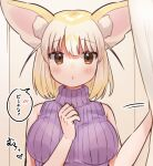 1girl :o animal_ear_fluff animal_ears bangs bare_shoulders blonde_hair blush breasts brown_eyes commentary_request eyebrows_visible_through_hair fennec_(kemono_friends) fox_ears hand_up kemono_friends large_breasts looking_at_viewer motion_lines pink_curtains purple_sweater short_hair sleeveless_sweater solo speech_bubble suicchonsuisui sweater translation_request turtleneck upper_body