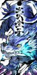 blue_fire digimon digimon_(creature) fangs fire garurumon gentendozi highres monster no_humans simple_background solo translation_request white_background yellow_eyes