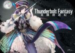 1girl absurdres black_hair butterfly_ornament chinese_clothes dan_fei dress frilled_dress frilled_sleeves frills hair_tubes hat highres huge_filesize long_hair moon sword thunderbolt_fantasy ununun0618 violet_eyes weapon