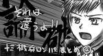 1boy azumaya_akira crossover danganronpa_(series) fake_screenshot gakuran greyscale juusan_kihei_bouei_ken kurabe_juurou meme monochrome parody school_uniform short_hair shouting style_parody translated