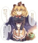 1girl alternate_costume animal_ears apron bangs big_hair black_dress blonde_hair blush breasts brown_hair closed_mouth covered_nipples cup dress drink enmaided eyebrows_visible_through_hair frills hair_between_eyes holding holding_tray impossible_clothes impossible_dress japari_symbol kemono_friends large_breasts lion_(kemono_friends) lion_ears long_sleeves looking_at_viewer maid maid_apron maid_headdress mikan_toshi multicolored_hair orange_eyes solo translation_request tray two-tone_hair v_arms waist_apron white_apron wrist_cuffs