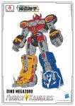 character_name clenched_hands copyright_name daijuujin english_commentary flame_toys hasbro highres horns kyouryuu_sentai_zyuranger logo mecha megazord mighty_morphin_power_rangers official_art power_rangers solo standing super_sentai tokusatsu yellow_eyes