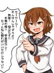 1girl anchor_symbol brown_eyes brown_hair commentary_request fang hair_between_eyes hair_ornament hairclip hand_on_hip highres ikazuchi_(kancolle) kantai_collection neckerchief open_mouth pointing school_uniform serafuku smile solo takasugi_heppu translation_request upper_body
