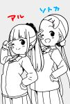 2girls ;) ;d alternate_hairstyle bangs blunt_bangs blush bow bowtie cardigan character_name closed_mouth collared_shirt commentary dot_nose forehead grey_background hair_ornament hair_scrunchie hairclip hand_on_hip highres hitoribocchi_no_marumaru_seikatsu honshou_aru katsuwo_(cr66g) long_hair long_sleeves looking_at_viewer monochrome multiple_girls one_eye_closed open_mouth pleated_skirt ponytail pose school_uniform scrunchie shirt sidelocks simple_background skirt smile sotoka_rakita spot_color standing translated twintails v v_over_eye