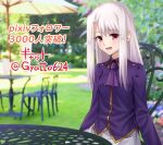 1girl bangs blurry blurry_background dress_shirt eyebrows_visible_through_hair eyelashes fate/stay_night fate_(series) gyatto624 hair_between_eyes illyasviel_von_einzbern long_hair long_sleeves looking_at_viewer open_mouth purple_neckwear purple_shirt red_eyes shirt silver_hair sitting skirt solo straight_hair twitter_username watermark white_skirt