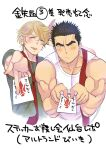 2boys akihiro_altland bare_shoulders blonde_hair blush character_request cropped_torso cutiebell gundam gundam_tekketsu_no_orphans incoming_gift male_cleavage male_focus multiple_boys muscular muscular_male pectorals short_hair sideburns tank_top tokyo_houkago_summoners translation_request upper_body white_tank_top