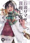 1girl alternate_costume black_hair breasts coat cover cover_page fang food hamburger highres holding holding_food imu_sanjo kantai_collection large_breasts long_hair multicolored_hair naganami_(kancolle) open_mouth pink_hair scarf two-tone_hair wavy_hair white_coat yellow_eyes
