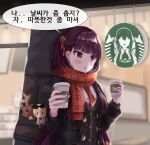 1girl absurdres background_text black_jacket brand_name_imitation brown_skirt character_doll checkered checkered_skirt coffee_cup commentary cup daisy_cutter disposable_cup doll english_commentary eyebrows_visible_through_hair feet_out_of_frame girls_frontline hair_ribbon highres holding holding_cup jacket kalina_(girls_frontline) korean_text long_hair looking_away looking_to_the_side m1903_springfield_(girls_frontline) necktie open_clothes open_jacket open_mouth purple_hair red_eyes red_neckwear red_ribbon red_scarf reindeer ribbon scarf shirt simple_background skirt solo speech_bubble standing starbucks stuffed_animal stuffed_toy translation_request vest wa2000_(girls_frontline) weapon_bag white_shirt