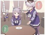 3girls animal_ears bangs big_belly black_legwear blue_ribbon blurry blurry_background blush bow brown_footwear brown_headwear chair character_request chopsticks closed_mouth commentary_request curtains depth_of_field ear_covers ear_ribbon eyebrows_visible_through_hair fidget_spinner gold_ship_(umamusume) grey_hair hat highres holding holding_chopsticks holding_tray horse_ears horse_girl horse_tail indoors loafers long_hair long_sleeves mejiro_mcqueen_(umamusume) mini_hat multiple_girls on_chair plate pleated_skirt purple_hair purple_shirt purple_skirt ribbon shirt shoes sitting skirt standing sweat swept_bangs table tail thigh-highs tray umamusume v-shaped_eyebrows very_long_hair violet_eyes white_bow window wooden_floor yukie_(kusaka_shi)