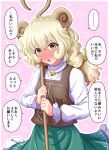 1girl bell blush breasts brown_vest curled_horns fluffy full-face_blush fusu_(a95101221) gensou_shoujo_taisen green_skirt heart heart_background highres horns low_ponytail meeko_(gensou_shoujo_taisen) pink_background platinum_blonde_hair ribbon sheep_girl sheep_horns shepherd's_crook shirt skirt small_breasts touhou translation_request vest white_shirt yellow_eyes yellow_ribbon