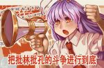 1girl animal_ears arm_up bangs chinese_text clenched_hand collared_shirt comiket_96 eyebrows_behind_hair hakai_no_ika highres holding holding_megaphone long_hair lunatic_gun megaphone necktie open_mouth parody propaganda purple_hair rabbit_ears red_eyes red_neckwear reisen_udongein_inaba shirt short_sleeves solo touhou translation_request upper_body white_shirt