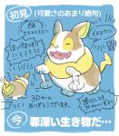 !? blue_background border closed_eyes commentary_request dog fangs gen_8_pokemon multiple_views no_humans open_mouth outside_border paws pokemon pokemon_(creature) smile speech_bubble suruga_dbh toes tongue translation_request white_border yamper |d