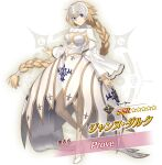 1girl blonde_hair blue_eyes braid character_name closed_mouth detached_sleeves dress fate/grand_order fate_(series) fleur_de_lis full_body headpiece high_heels jeanne_d'arc_(fate) jeanne_d'arc_(fate)_(all) long_hair looking_at_viewer lostroom_outfit_(fate) official_art single_braid smile solo standing standing_on_one_leg star_(symbol) takeuchi_takashi white_dress white_footwear white_sleeves