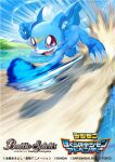 :d battle_spirits blue_sky claws clenched_hands clouds commentary_request company_name copyright_name creature day digimon digimon_(creature) emphasis_lines fangs jumping logo motion_blur no_humans official_art open_mouth outdoors red_eyes reflection river ryuda sky smile solo sparkle veemon water