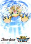 :d armadimon battle_spirits blue_sky claws clouds commentary_request company_name copyright_name creature day digimon digimon_(creature) from_below green_eyes jumping light_rays logo looking_at_viewer no_humans official_art open_mouth outdoors ryuda sky smile solo sunbeam sunlight