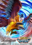 aquilamon battle_spirits beak bird blue_eyes claws commentary_request company_name copyright_name digimon digimon_(creature) eagle facial_mark feathered_wings from_below horns incoming_attack logo looking_at_viewer looking_down motion_lines no_humans official_art open_mouth ryuda solo spiral tail talons wings