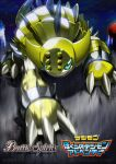 ankylomon battle_spirits blurry blurry_background bracelet building claws commentary_request company_name copyright_name digimon digimon_(creature) green_eyes jewelry logo looking_to_the_side motion_blur motion_lines night night_sky no_humans official_art outdoors parted_lips ryuda shadow sky smile solo spiked_bracelet spikes star_(sky) starry_sky