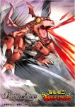 battle_spirits claws colored_skin commentary_request company_name copyright_name digimon digimon_(creature) digital_hazard emphasis_lines energy_beam firing full_body guilmon logo looking_to_the_side mouth_beam no_humans official_art open_mouth outdoors red_skin road ryuda sharp_teeth solo standing street teeth tongue yellow_eyes