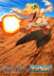 agumon battle_spirits blue_sky claws commentary_request company_name copyright_name creature day digimon digimon_(creature) emphasis_lines fangs fireball firing full_body green_eyes jumping logo looking_to_the_side no_humans official_art open_mouth outdoors ryuda shadow sky solo tongue