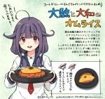1girl ahoge commentary_request dated food hair_flaps highres holding holding_plate kantai_collection kirisawa_juuzou looking_at_viewer low_twintails neckerchief numbered omelet omurice plate purple_hair red_eyes red_neckwear school_uniform serafuku smile solo taigei_(kancolle) traditional_media translation_request twintails twitter_username upper_body