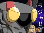 gununu ratsel_feinshmecker robot super_robot_wars the_3rd_super_robot_wars_alpha trombe_override