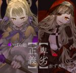 2girls bangs blunt_bangs briar_rose_(sinoalice) choker closed_mouth dress frills gothic gothic_lolita hair_ribbon halo happy head_tilt highres holding holding_weapon little_red_riding_hood_(sinoalice) lolita_fashion long_sleeves looking_at_viewer multiple_girls ojo_aa open_mouth orange_eyes puffy_long_sleeves puffy_sleeves ribbon short_hair sinoalice staff veil weapon wings yellow_eyes