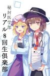 2girls :d absurdres bangs black_headwear black_skirt blonde_hair blush book book_stack bow brown_eyes brown_hair closed_mouth collarbone commentary_request cover dress eyebrows_visible_through_hair fedora hair_between_eyes hair_bow hair_ribbon hat hat_bow highres holding holding_book labcoat maribel_hearn mob_cap multiple_girls necktie open_mouth pink_headwear purple_dress qianhua_zhong_hu red_neckwear ribbon shirt short_hair sidelocks simple_background skirt smile stethoscope sweat touhou translation_request tress_ribbon usami_renko v-shaped_eyebrows violet_eyes white_background white_bow white_shirt