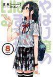 1girl artist_name background_text bag black_bra black_eyes black_hair bow bowtie bra copyright_name cover cover_page highres long_hair official_art parted_lips photoshop_(medium) plaid plaid_skirt pleated_skirt ponkan_8 scan school_bag school_uniform see-through shirt shoulder_bag skirt sobu_high_school_uniform solo thigh-highs underwear wet wet_clothes wet_shirt wristband yahari_ore_no_seishun_lovecome_wa_machigatteiru. yukinoshita_yukino zettai_ryouiki