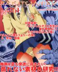 1girl bag black_neckwear blue_skirt collared_shirt commentary_request cover dr_rex fake_magazine_cover long_sleeves long_tongue magazine_cover mieruko-chan panties pleated_skirt red_background school_bag school_uniform sharp_teeth shirt skirt sleeves_past_wrists standing sweater teeth tongue tongue_out translation_request underwear white_shirt yellow_panties yellow_sweater yotsuya_miko