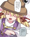 1girl arrow_(symbol) blonde_hair blush closed_eyes hair_ribbon hammer_(sunset_beach) hand_gesture hat highres loafers long_hair looking_at_viewer moriya_suwako open_mouth ribbon shoes smile solo touhou translation_request upper_body wide_sleeves