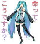 aqua_hair arao bad_id detached_sleeves hatsune_miku koudesuka necktie pose skirt thigh-highs thighhighs translated twintails vocaloid