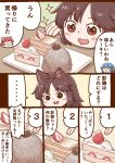 1girl :3 :d @_@ animal_ears black_eyes blue_hair blush_stickers bow brown_hair cake cake_slice drill_hair food hair_bow imaizumi_kagerou open_mouth pastry poronegi red_eyes sekibanki smile solo sparkle strawberry_shortcake symbol_in_eye touhou translation_request tray wakasagihime wolf_ears