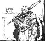 1boy buster_sword commentary greyscale highres ishiyumi monochrome original short_hair solo