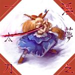 1girl bangs belt blue_bow blue_skirt bow brown_footwear closed_mouth commentary_request cookie_(touhou) fighting_stance full_body hair_bow holding holding_sword holding_weapon horn_bow horns ibuki_suika katana long_hair looking_at_viewer loose_socks low-tied_long_hair neckerchief orange_hair red_bow red_neckwear shirt shoes sidelocks skirt sleeveless sleeveless_shirt solo sword touhou translation_request very_long_hair weapon white_legwear white_shirt yamin_(cookie) yilx