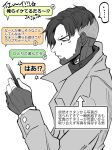 ... 1girl annoyed apex_legends cellphone crypto_(apex_legends) from_side gloves highres holding holding_phone jacket looking_down male_focus monochrome mozuwaka parted_hair partially_fingerless_gloves phone smartphone solo_focus spanish_text spoken_ellipsis translation_request undercut white_background