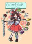 1girl ascot bangs blunt_bangs blush bow brown_eyes brown_footwear brown_hair cake collar cup detached_sleeves food frilled_bow frills gohei hair_bow hair_tubes hakurei_reimu highres holding howhow_notei knees_together_feet_apart looking_at_object medium_hair mochi red_bow ribbon-trimmed_sleeves ribbon_trim skirt skirt_set socks solo teacup touhou translation_request white_legwear wide_sleeves yellow_neckwear