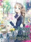 1girl apron blue_eyes chair company_name copyright_name cover cover_page cup food fruit holding holding_cup indoors korean_text lemon light_brown_hair long_hair long_sleeves looking_at_viewer low-tied_long_hair maid_apron maid_headdress novel_cover official_art petals plant plate smile solo spoon sukja table teacup teapot watermark window