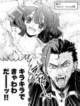 1boy 1girl \m/ collarbone facial_hair father_and_daughter greyscale hair_behind_ear jacket kinako_(462) macross macross_frontier monochrome open_mouth ozma_lee ranka_lee short_hair shouting smile stubble sweat sweating_profusely translation_request twintails