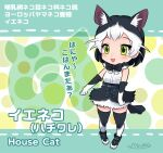 1girl :3 animal_ears animal_print bare_shoulders black_gloves black_hair black_legwear black_neckwear black_skirt blush bow bowtie cat_(tuxedo)_(kemono_friends)_(utsuro_atomo) cat_ears cat_girl cat_print cat_tail character_request check_character commentary_request elbow_gloves extra_ears eyebrows_visible_through_hair gloves green_eyes high-waist_skirt japari_symbol kemono_friends multicolored_hair open_mouth original print_gloves print_legwear print_neckwear print_skirt shirt shoes short_hair skirt sleeveless sneakers solo tail thigh-highs translation_request two-tone_gloves two-tone_hair two-tone_legwear two-tone_neckwear two-tone_skirt utsuro_atomo white_gloves white_hair white_legwear white_neckwear white_shirt white_skirt zettai_ryouiki