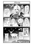 1boy alcohol animal bottle chinese_clothes cup eyes_visible_through_hair fan formal gloves highres horns kicchou_yachie pointy_ears spirit sunglasses touhou translation_request warugaki_(sk-ii) wily_beast_and_weakest_creature