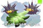 air_bubble bubble commentary_request copyright_name crimson_(cxrss377) eating english_text gen_8_pokemon leaf no_humans pincurchin pokemon pokemon_(creature) sea_urchin sirfetch'd translation_request white_background
